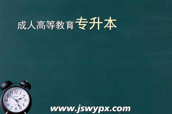 学历/物业/建筑培训招生简章
